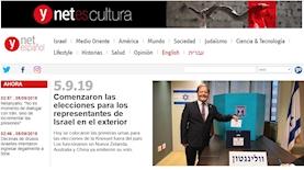 ynet Espanol, צילום: מסך