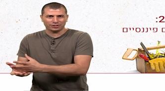 קורס שוק ההון - פרק 2: מניות, אגרות חוב או קרנות?