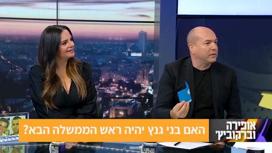 התמיכה של אייל ברקוביץ בבני גנץ, בשידור של אופירה וברקוביץ בקשת 12, צילום: מסך: קשת 12