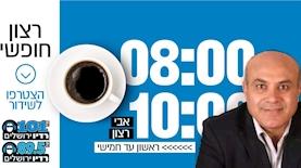 אבי רצון, התכנית רצון חופשי ברדיו ירושלים, צילום: עמוד הפייסבוק של רדיו ירושלים