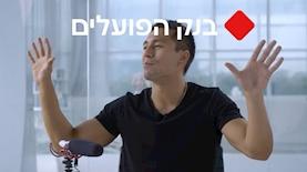סהר קליזו בקמפיין כוכבי הרשת של בנק הפועלים, צילום: מסך