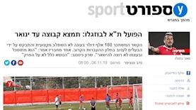 הפרסום על מאור בוזגלו באתר ynet, צילום: מסך: ynet
