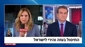דני קושמרו וקרן מרציאנו במהדורה המרכזית של חדשות 12, צילום: מסך: קשת 12
