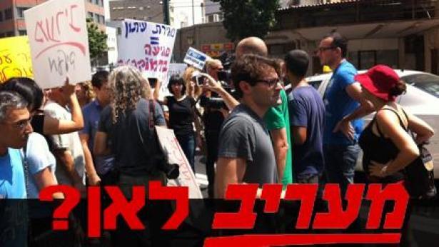 """המחאה נגד דנקנר נמשכת: מחר יפגינו עובדי מעריב מול סניף שופרסל בת""""א"""