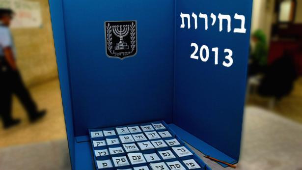 הולכים לבחירות, צילום: Getty images Israel