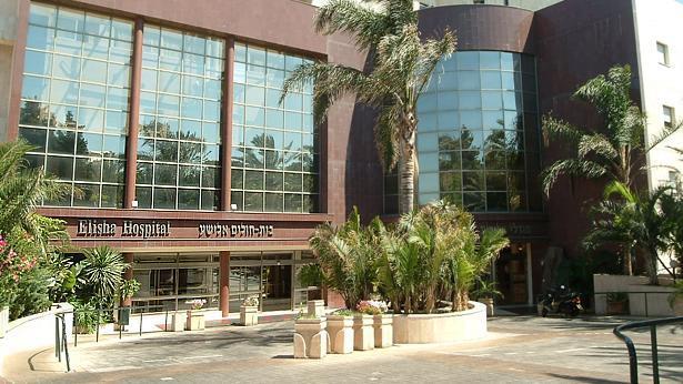 """בית חולים אלישע, צילום: יח""""צ"""