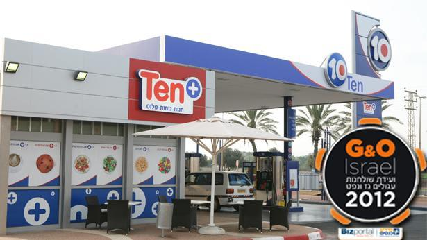 "TEN תחנת דלק, צילום: יח""צ"