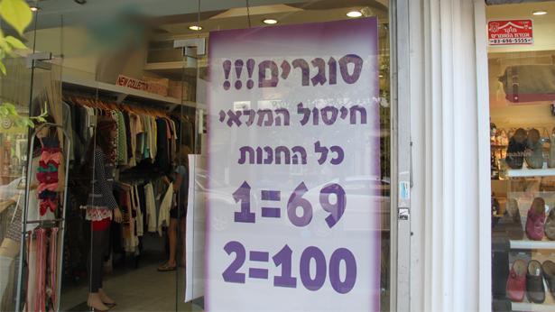 רחוב שינקין תל אביב, צילום: bizportal