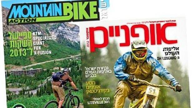 טובים השניים מן האחד: 'MBA ישראל' ו'אופניים' יאוחדו תחת 'מוטו תקשורת'