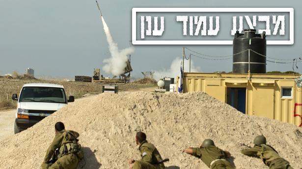 מבצע עמוד ענן, צילום: Getty images Israel