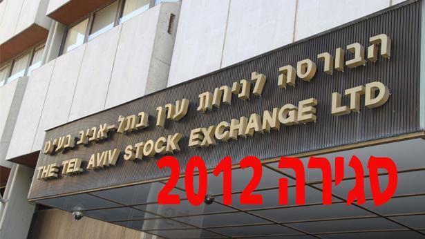 הבורסה לניירות ערך, צילום: Bizportal