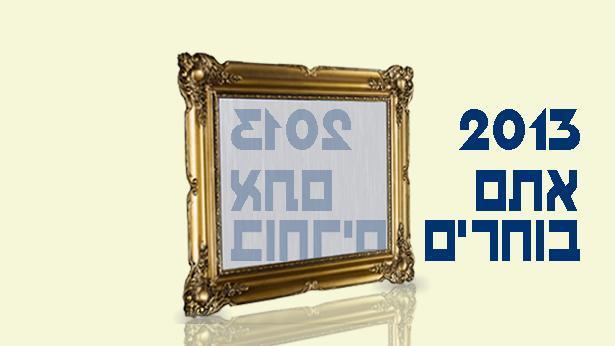 פרויקט קיינס, צילום: Bizportal; Getty images Israel