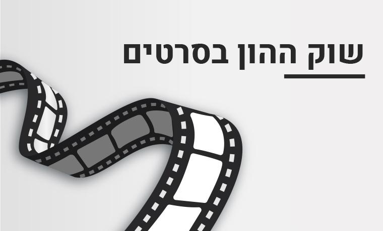 שוק ההון בסרטים