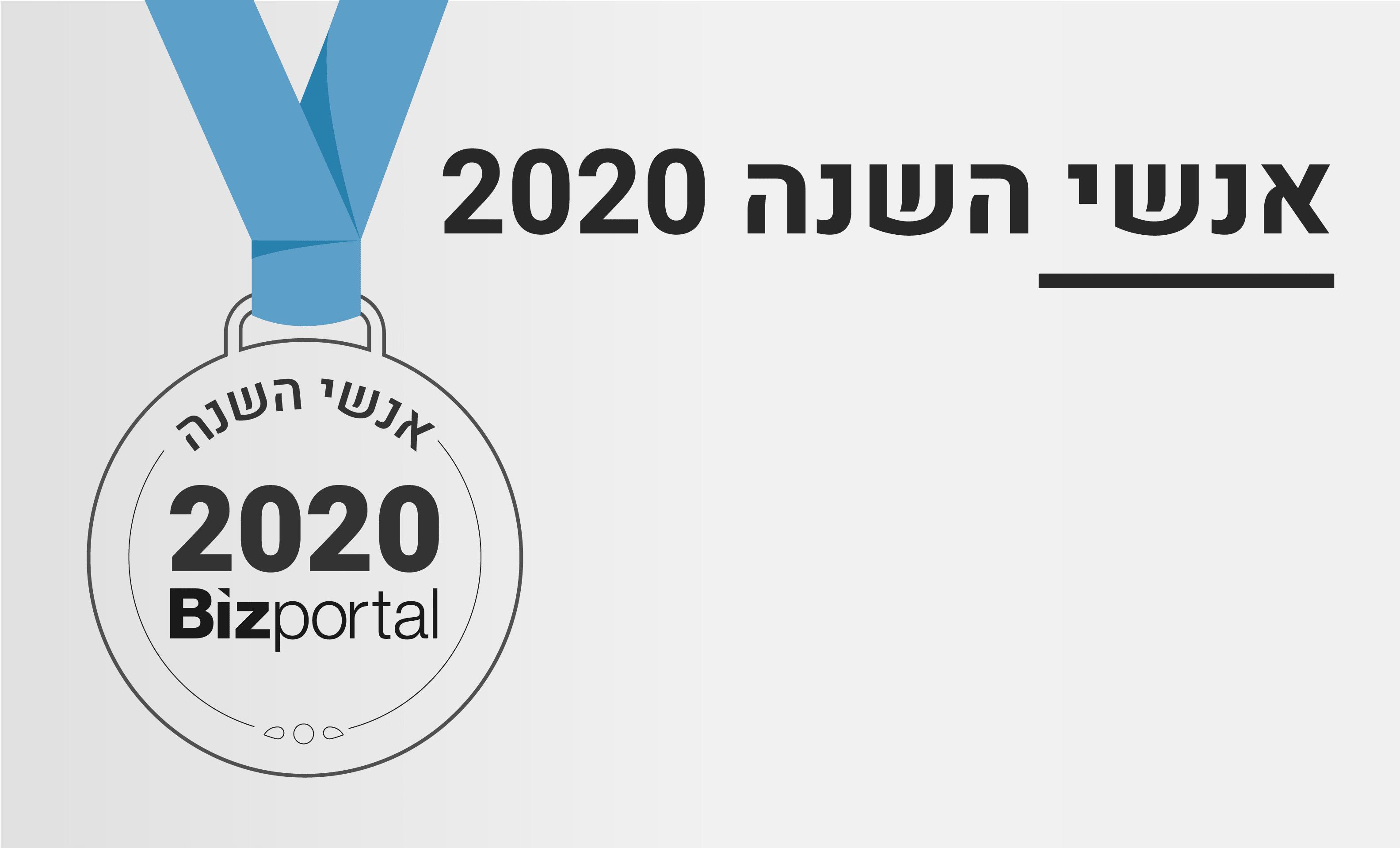 אנשי השנה 2020
