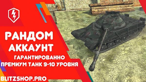 ✅ РАНДОМ АКК С ПРЕМОМ 9-10ЛВЛ