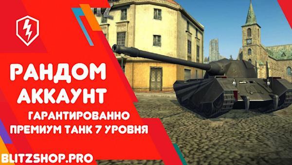 ✅ РАНДОМ | ПРЕМ 7-10 ЛВЛ