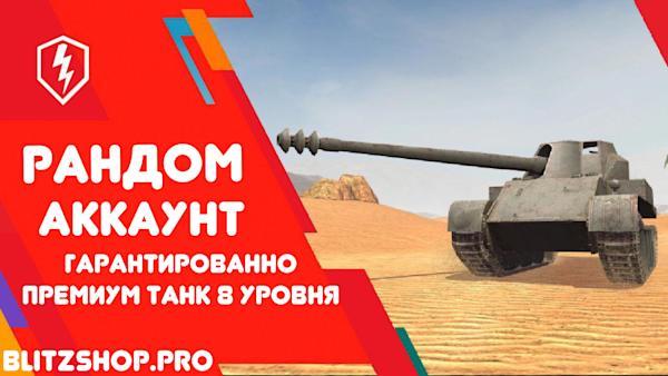 ✅ РАНДОМ АКК С ПРЕМОМ 8ЛВЛ