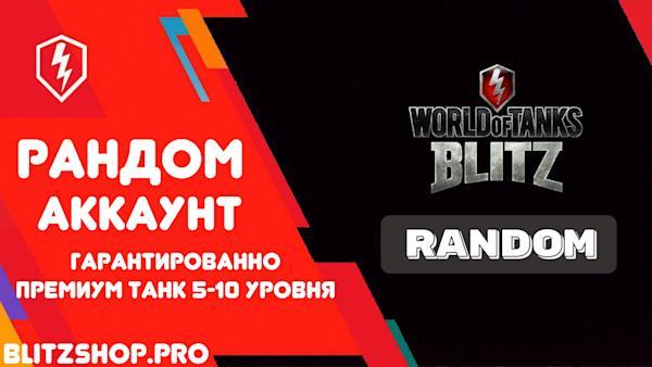 ✅ РАНДОМ | ПРЕМ 5-10 ЛВЛ