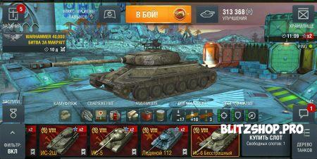 ИС 6 Бесстрашный, Т110Е3, Foch 155, T110E5, ИС-4