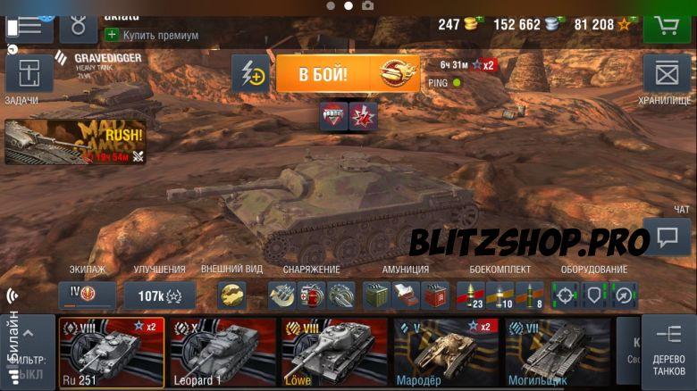 Leopard 1, Моглильщик, Lowe 71.86% 2687