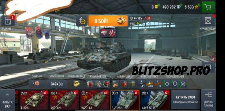 AMX50B, BC25t, WZ121 58.51% 1620