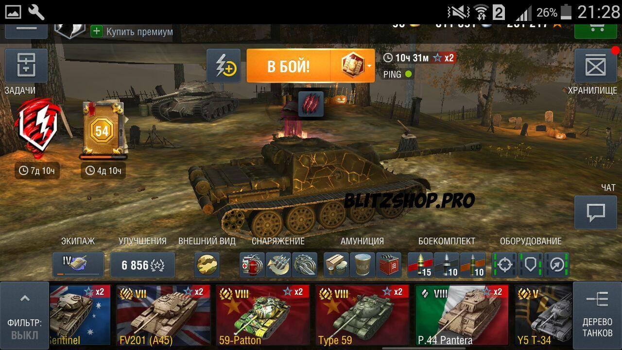 FV201 (A45), 59-Patton, Type-59, Ликан, Франкенштанк, ИС-2(1945) 58.54% 1253