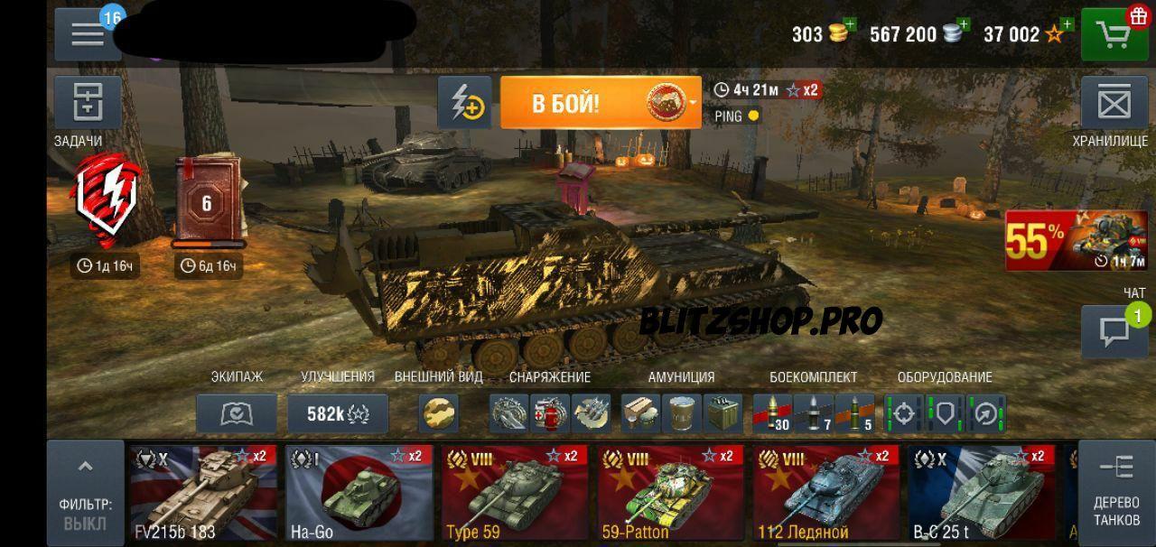 Type-59, 59-Patton, 112 Ледяной, Коннор Гневный, FV201 (A45) 64.66% 1434