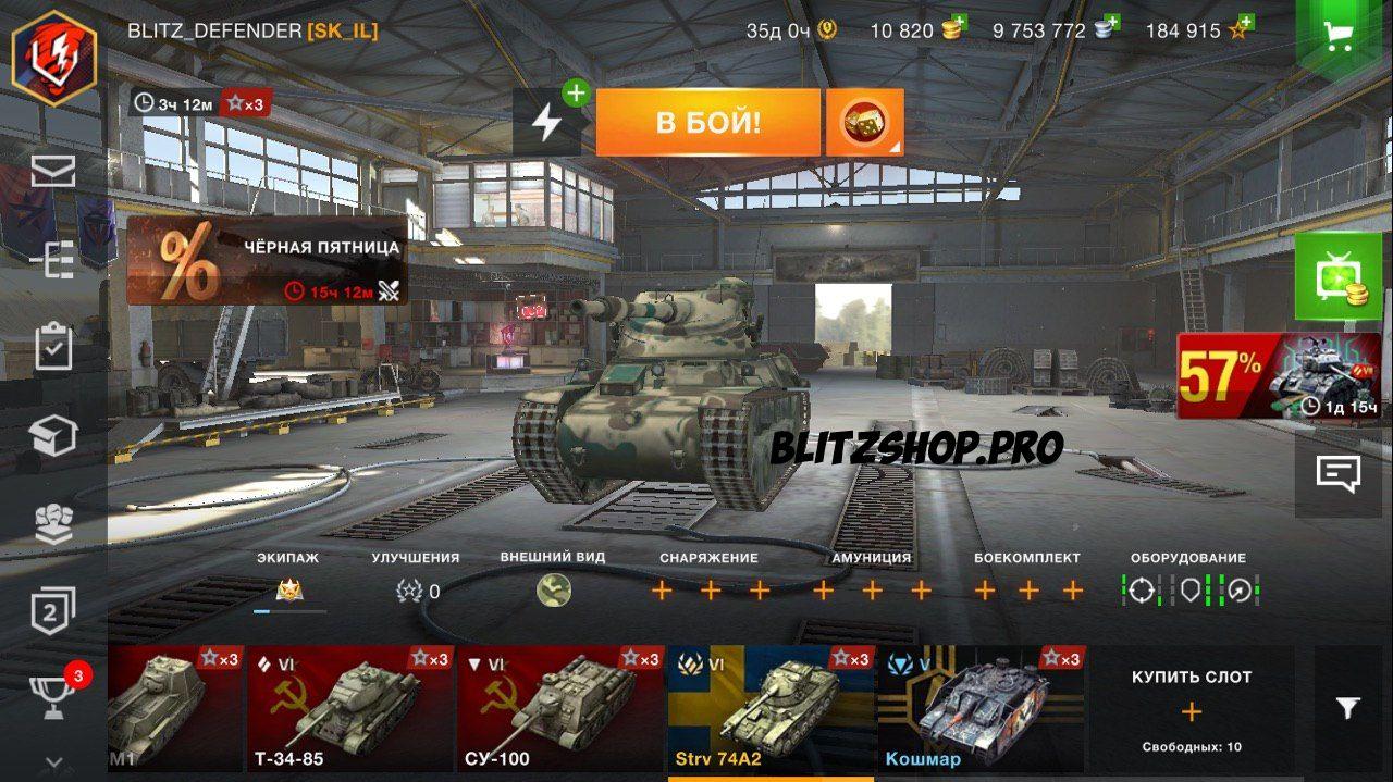 T95E6, FV217Badger, E50 75% 2900