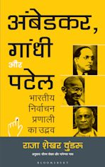 Ambedkar, Gandhi and Patel (Hindi) cover