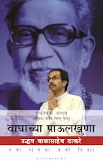 Trail of the Tiger (Marathi) cover