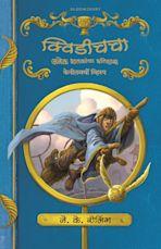 Quidditch Cha Anek Shatakancha Itihas cover