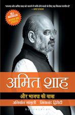 Amit Shah Aur Bhajapa Ki Yatra cover