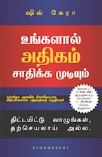 You Can Achieve More (Tamil) cover