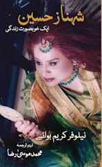 Shahnaz Husain cover