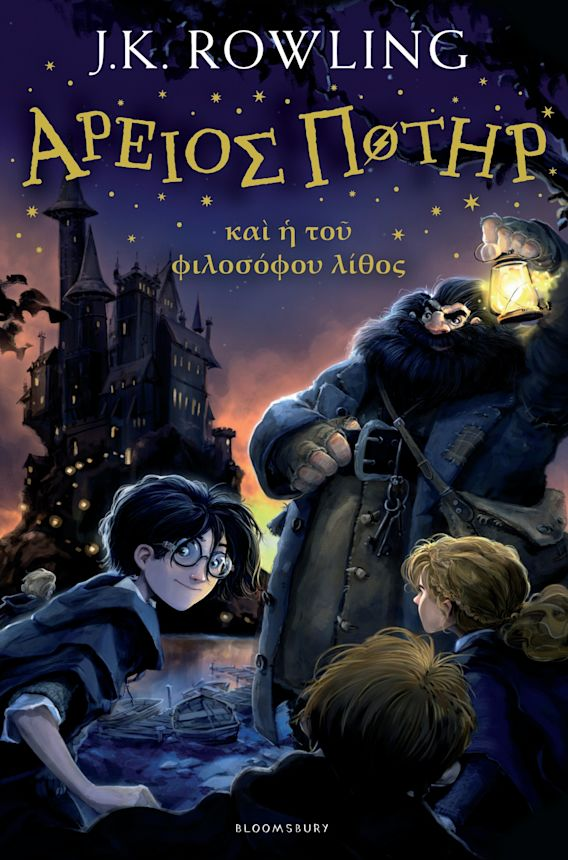 Harry Potter and the Philosopher's Stone (Ancient Greek) cover
