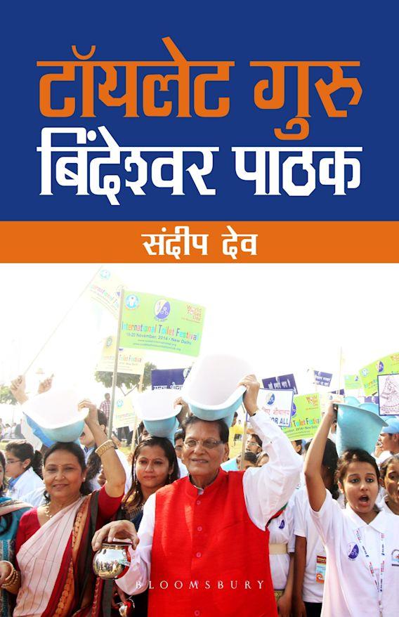 Toilet Guru (Hindi) cover