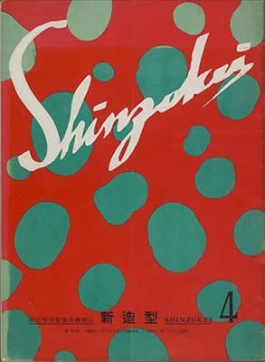 1937 Cover of issue 4 of the journal Shinzokei