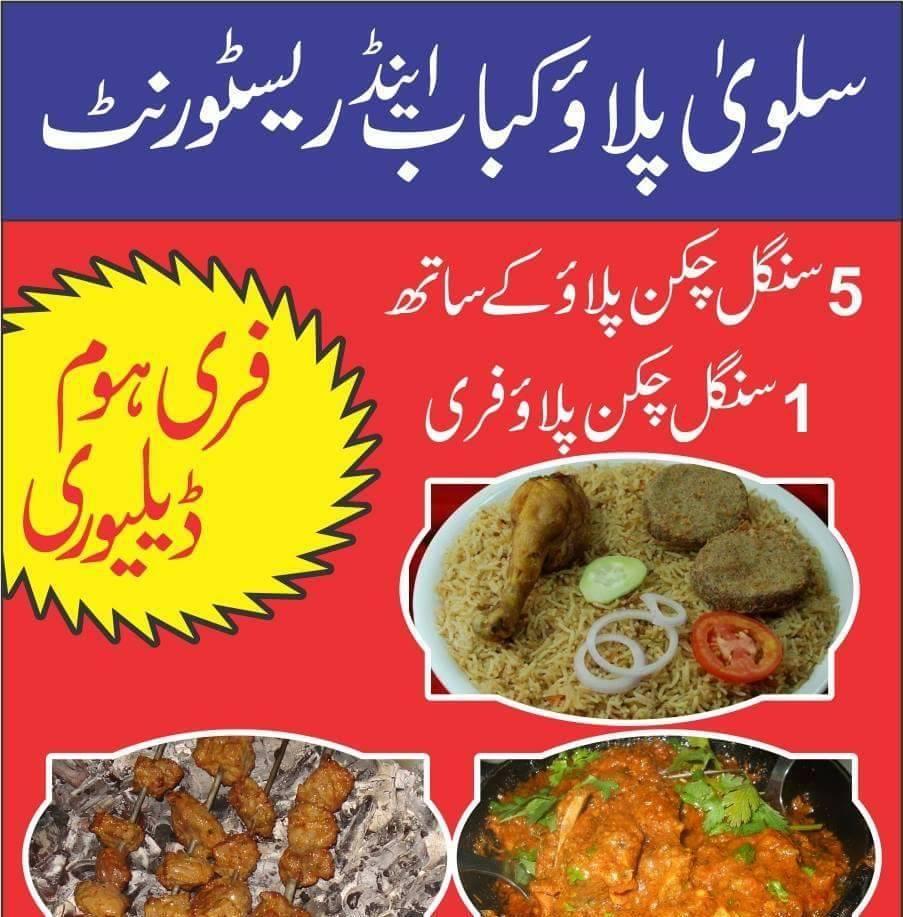 Salwa Restaurant