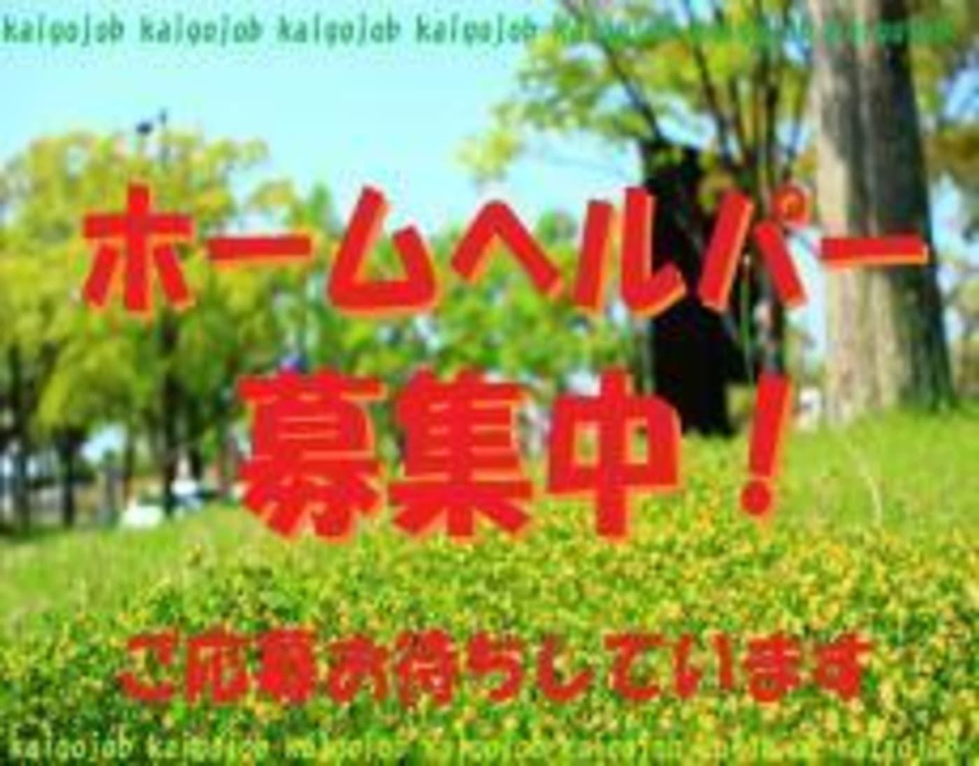 新発田 リハビリテーション 病院 コロナ