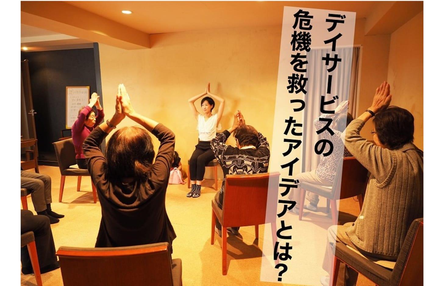 動画配信でデイサービスの可能性を広げる。全国各地で認知症予防への挑戦 ‐東京マルシェ池上 Yoga & Well Aging Studio‐