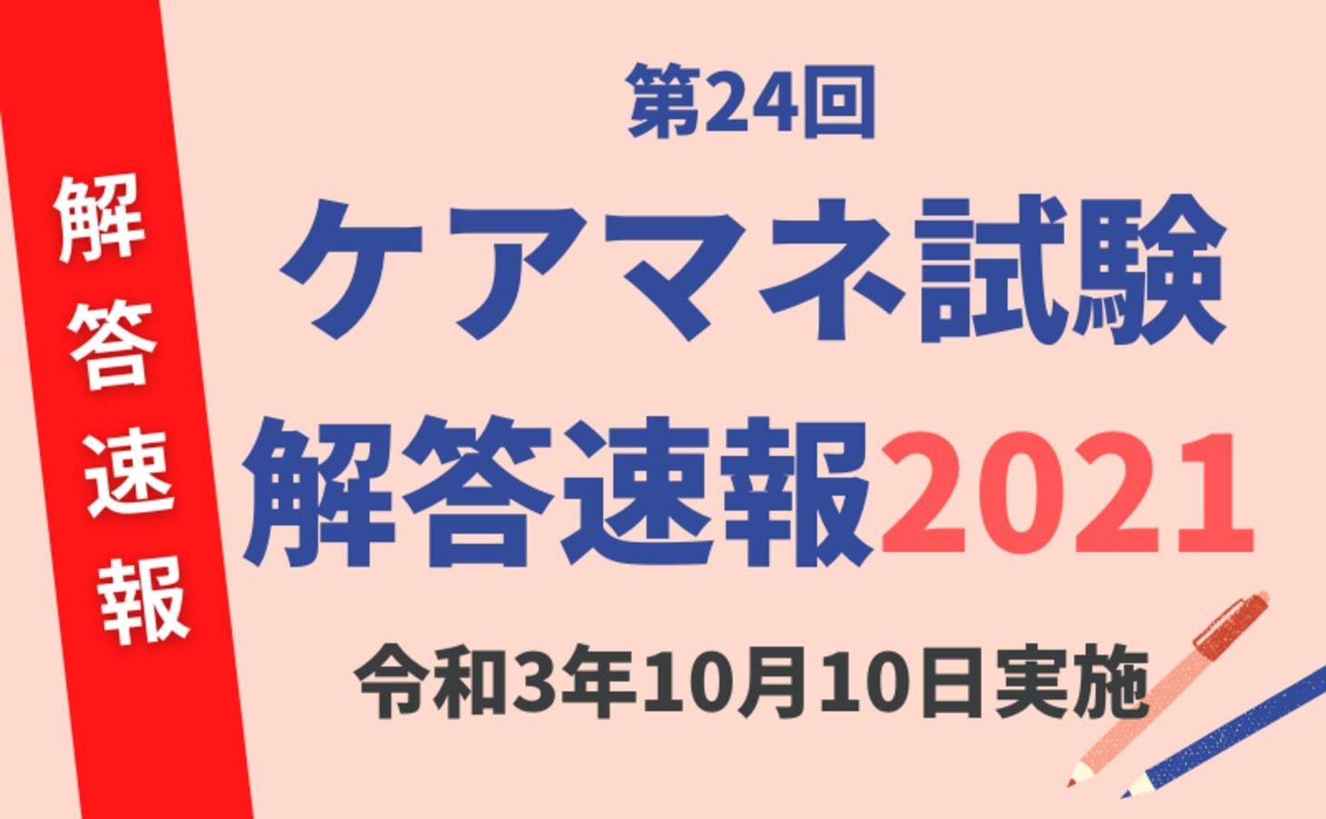 ケアマネ試験 解答速報【2021年10月10日試験】令和3年度(第24回)介護支援専門員実務研修受講試験
