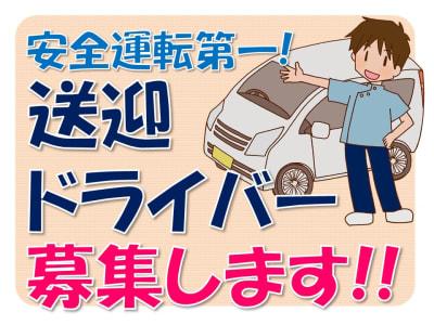 北海道 ドライバー バイト