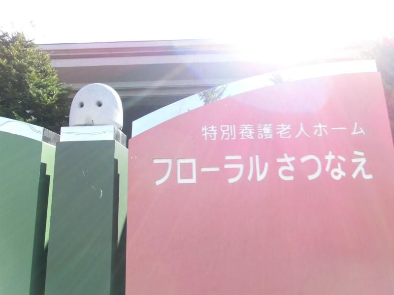介護 求人 北海道