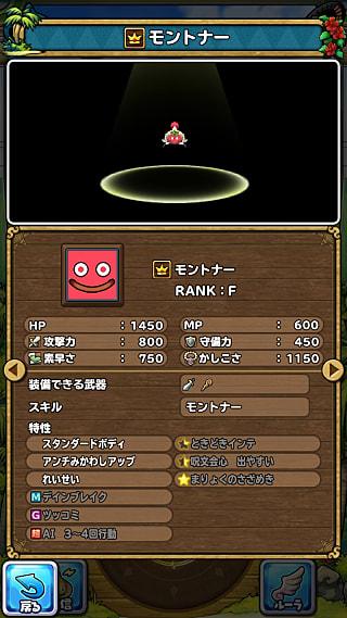 モンスターNo.001-7 ライブラリ1枚目