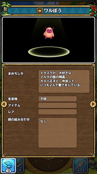 モンスターNo.824 ライブラリ2枚目