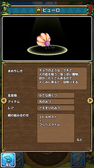 モンスターNo.436 ライブラリ2枚目