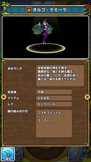 モンスターNo.660 ライブラリ2枚目