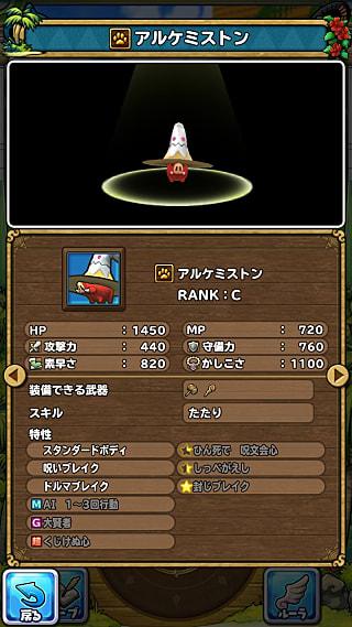 モンスターNo.416 ライブラリ1枚目