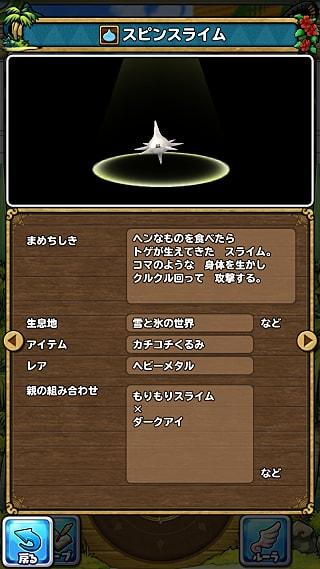 モンスターNo.302 ライブラリ2枚目