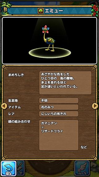 モンスターNo.089 ライブラリ2枚目